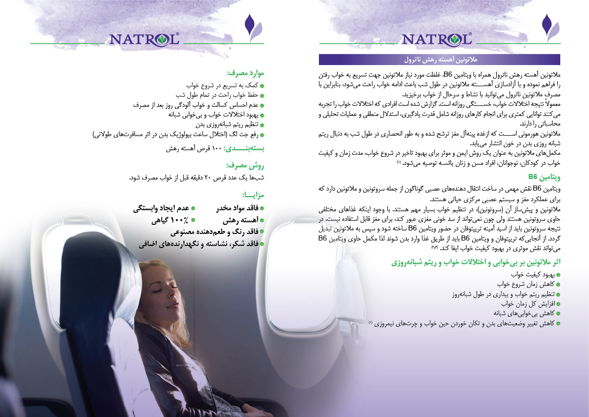 Melatonin-Farsi-DropCard-(InSide)_0.jpg